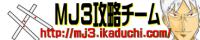 mj3_bana02.jpg
